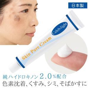 しみ取り 化粧品 ハイドロキノン セレブ ライト スキンピュアクリーム