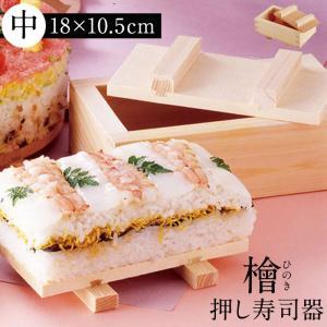 押し寿司 型 型枠 押し寿司器 押寿司器 箱寿司器 中 82510 ひのき 木枠 木製 ひな祭り 雛祭り 寿司 バッテラ 型 ちらし寿司 花見 おせち 正月 寿司 パーティー|e-zakkaya
