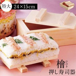 押し寿司 型 型枠 押し寿司器 押寿司器 箱寿司器 特大 82512 ひのき 木枠 木製 ひな祭り 雛祭り 寿司 バッテラ 型 ちらし寿司 花見 おせち 正月 寿司 パーティー|e-zakkaya