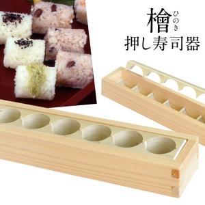 俵型ごはんが簡単に作れます。  ご飯を型に詰めるだけで、簡単キレイに作れる幕の内押し寿司器。 幕の内...