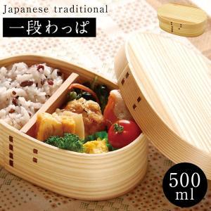 お弁当箱 弁当箱 レディース 木製 曲げわっぱ 弁当箱 お弁...