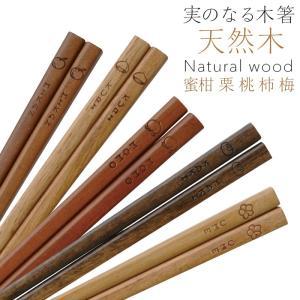 実のなる木箸シリーズ。  栗や桃、梅など実のなる木で作られたお箸。 かわいい焼印入りで、お子様にもピ...