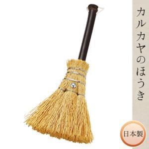 ほうき おしゃれ 日本製 国産 小さなお掃除道具シリーズ 国産 カルカヤほうき 88738 文具 ステーショナリー  レトロ ちりとり セット|e-zakkaya