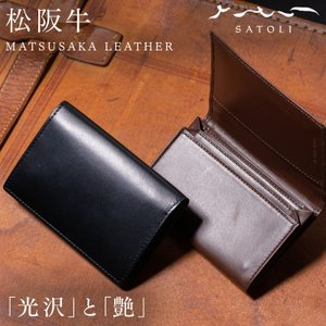 名刺入れ カードケース 松阪レザー 松坂レザー 松阪牛 牛革 SATOLI さとり バンビ BANBI HCK04 ブラック ブラウン 黒 茶