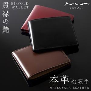 財布 二つ折れ財布 ブランド 高級 松坂レザー 牛革 SATOLI さとり バンビ BANBI HCK12 春財布  ブラック ブラウン 黒 茶