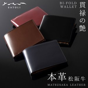 財布 二つ折れ財布 小銭入付 松阪レザー 牛革 SATOLI さとり バンビ HCK13