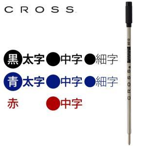 クロス CROSS ボールペン 替え芯 インク リフィル ボールペン リフィル 文具 ステーショナリー メール便対応|e-zakkaya