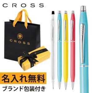 ボールペン 名入れ おしゃれ クロス cross お祝い クラシックセンチュリー 高級 文具 ステーショナリー 筆記具