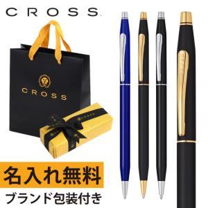 名入れ ボールペン クロス クラシックセンチュリー トランスルーセントブルーラッカー クラシックブラック ブラックラッカー 名入れ ボールペン  高級 文具 ステーショナリー 筆記具
