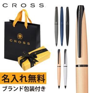 ボールペン ペン 名入れ 彫刻 名前入り ブランド 高級 cross CROSS クロス プレゼント 男性 女性 就職 入学 お祝い 合格祝い 記念品 上司 同僚 先輩 後輩 メンズ|e-zakkaya
