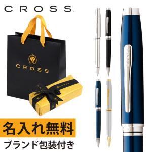 ボールペン 名入れ ブランド クロス cross クロス コベントリー ボールペン 高級 文具 ステーショナリー 筆記具