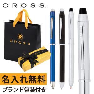 ボールペン ペン 名入れ 名前入り 1本から ブランド 高級 cross CROSS クロス プレゼント 男性 女性 就職 入学 お祝い 合格祝い 記念品 筆記具 筆記用具 上司 同|e-zakkaya