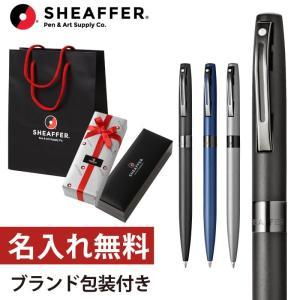 ボールペン ペン 名入れ 名前入り 1本から ブランド 高級 sheaffer SHEAFFER シェーファー プレゼント 男性 女性 就職 入学 お祝い 合格祝い 記念品 筆記具 筆記|e-zakkaya