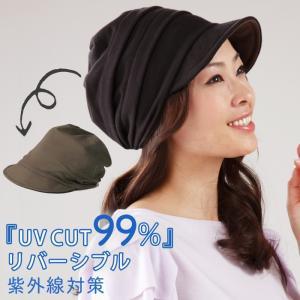帽子 UV対策 紫外線対策 日焼け防止 日よけ  レディース おしゃれ つば広 リバーシブル リバーシブルキャスケット UVカット率99% ハット ギャザー 綿混 カジュア|e-zakkaya