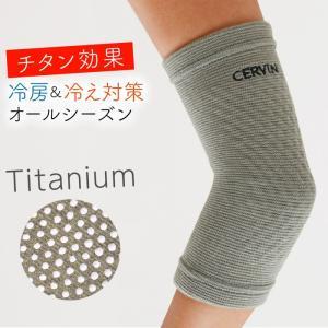 チタンサポーター ひじ用 2枚組 冷え対策 肘用 関節の痛み メール便対応  敬老の日|e-zakkaya