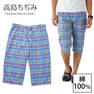 ステテコ メンズ 高島ちぢみ ステテコ 日本製  綿100%  男性用 メンズ チェック柄ブルー