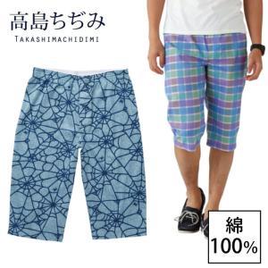 ステテコ メンズ 高島ちぢみ ステテコ 日本製  綿100% 男性用 メンズ スパイダー