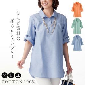 チュニック ブラウス Aライン ロールアップ 綿100% 涼やか シャンブレー チュニックシャツ 全3色 オレンジ グリーン ブルー M L LL 大きいサイズ 大きめ
