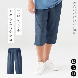 ステテコ メンズ おしゃれ パンツ 高島ちぢみ 男性用 ポケット付 ゆったりステテコ 無地 水玉 ドッド ネイビー ブルー 涼しい 綿 コットン 100% 通気性 吸水性|e-zakkaya