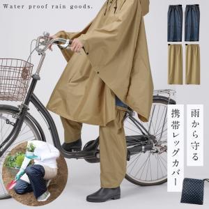 雨 レッグカバー 雨具 レディース おしゃれ  自転車 バイク 携帯できる雨よけレッグカバー 水玉 ドッド ネイビー 巾着 水はねガード 収納ポーチ 持ち運び  携帯|e-zakkaya