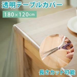 テーブルクロス ビニール 透明 カットできる アイデア 便利 好きなサイズにカット出来る透明テーブルクロス アイデア 便利 アイデア商品 アイデア雑貨|e-zakkaya