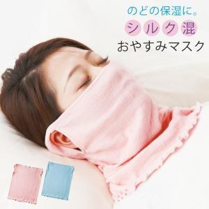 マスク シルク やさしいシルク混おやすみマスク 全2色 アイ...