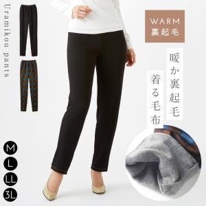 レギンス レギパン 着る毛布 美脚 パンツ レディース あったか まるで毛布のような裏起毛 美脚パンツ 全2色 ブラック ブラウンチェック M L LL 3L 大きいサイズ 大きめ