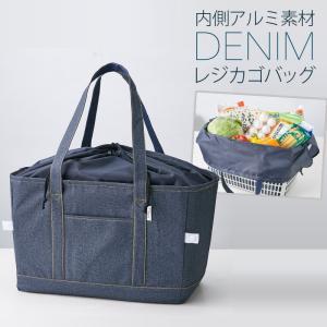 商品をいれてあとはバッグを取り出すだけで詰め替えいらず!  お買い物前にかごに敷いて、精算後の食材な...