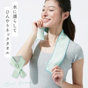 クールタオル ネッククーラー 冷却タオル ネックタオル 首もとひんやりクールスカーフ 接触冷感 涼感 熱中症対策 冷感タオル 冷たいタオル 水 ひんやり 冷たい|e-zakkaya