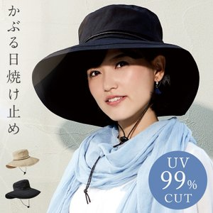 帽子 UV対策 紫外線対策 日焼け防止 日よけ レディース おしゃれ つば広 風が通る日よけつば広ハット UVカット率99% あご紐付き あごひも ハット フロントメッシ|e-zakkaya