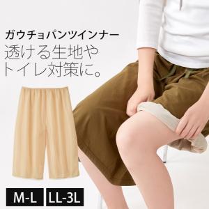 透けが気になる淡色のパンツやスカートに。 1枚で透け防止と気になる下着のラインを防止します。 アウタ...