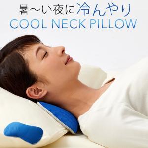 アイス枕 アイスピロー 冷却 枕 保冷剤 ネッククーラー クール 冷却 ネック アイス 熱中症対策 熱帯夜 不眠症 ストレートネック 冷感 冷たいタオル ひんやり ヒ|e-zakkaya