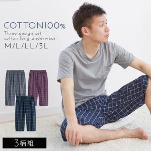 トランクス メンズ ロング 綿100% 男性 下着 セット インナーパンツ チェック柄 綿100%先染めロングトランクス(ひざ下丈) メンズファッション