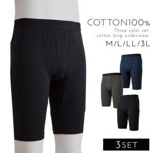 トランクス メンズ 下着 3枚セット M L LL 3L 無地 メンズ 綿100% コットン100% ニットロングトランクス 3色組 男性用 ボクサーパンツ おしゃれ まとめ買い イン|e-zakkaya