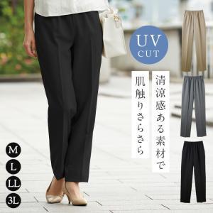 パンツ レディース ストレッチ ウエスト 総ゴム UVカット 紫外線対策 夏パンツ おしゃれ 美脚 UVカット肌さら涼感パンツ M LL 3L 大きいサイズ ゆったりサイズ e-zakkaya