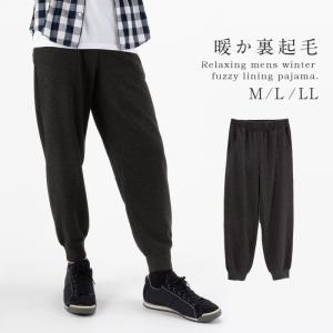 パジャマ 下だけ ズボン メンズ 長袖 冬 裏起毛 フリース スウェット スエット ジャージ 下 あったか 暖かい ルームウェア ルームウエア ホームウェア ホームウ|e-zakkaya