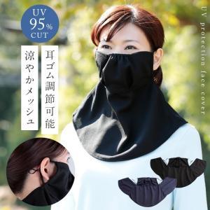 フェイスカバー UV スポーツ ゴルフ フェイスマスク マスク焼け防止 日よけ レディース メッシュ...