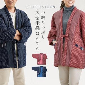 はんてん メンズ 男性用 半纏 ギフト 久留米織り ちぢみ織  かわいい おしゃれ 長袖 あったか 防寒  暖かい 久留米織わた入りふっくらはんてん 綿100% コットン1|e-zakkaya