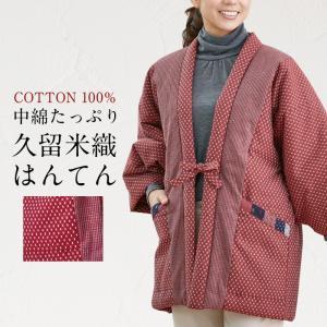 はんてん レディース 女性用 半纏 ギフト 久留米織り ちぢみ織  かわいい おしゃれ 長袖 あったか 防寒 暖かい 久留米織わた入りふっくらはんてん 綿100% コット|e-zakkaya