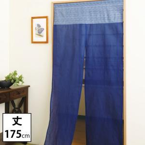 のれん ロング 綿しじらロングのれん ネイビー 215530 のれん特集 アイデア 便利 ギフト プレゼント 贈り物の写真