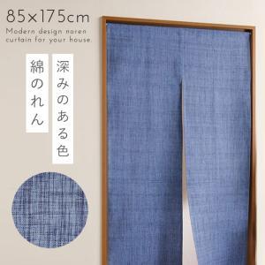 のれん 85×175cm 和風 暖簾 ロング丈 ロング おしゃれ カーテン 間仕切り 目隠し 突っ張り棒 和柄 和 和モダン かすり調 無地 シンプル 青 紺 ブルー ネイビー e-zakkaya