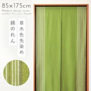 のれん 85×175cm 和風 暖簾 ロング丈 ロング おしゃれ カーテン 間仕切り 目隠し 突っ張り棒 和柄 和 和モダン 先染め 無地 ストライプ シンプル グリーン 緑 e-zakkaya