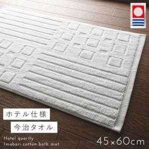 今治タオルブランド バスマット 日本製 ホテル仕様こだわりタオル地バスマット 413900|e-zakkaya