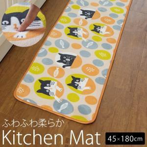 キッチンマット キッチンラグ キッチン マット ラグ 180 45 180cm 45cm 45×180 滑り止め 滑りにくい 洗える ウォッシャブル 北欧 おしゃれ かわいい インテリア|e-zakkaya