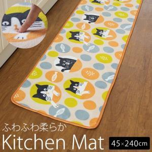 キッチンマット キッチンラグ キッチン マット ラグ 240 45 240cm 45cm 45×240 滑り止め 滑りにくい 洗える ウォッシャブル 北欧 おしゃれ かわいい インテリア|e-zakkaya