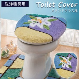 便座カバー ふたカバー 洗浄暖房用 トイレ 洗浄暖房用フタカバー ステンドグラス調リリー|e-zakkaya