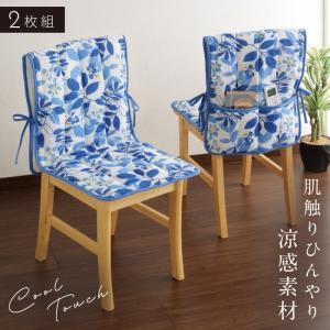椅子カバー 2枚組 チェアカバー キルト 座面 背もたれ ダイニングチェアカバー 椅子カバー 冷感 さわやかキルトチェアカバー 北欧 チェアシートカバー|e-zakkaya