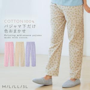 パジャマ 下だけ レディース 綿100% パジャマ下 女性用 セット 春夏 3色組 レディース M-3L