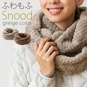 スヌード レディース 秋冬 秋 冬 ベージュ ブラウン グレージュ もこもこ ふわふわ あったか 暖かい 防寒 冷え対策 寒さ対策 冷え性 冷え症 対策 グッズ あった|e-zakkaya