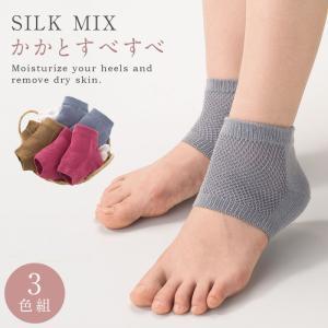 シルクの力でかかと、足裏のかさかさを「すべすべ」に。  かかとつきで足に優しくフィットし、両端はゴム...
